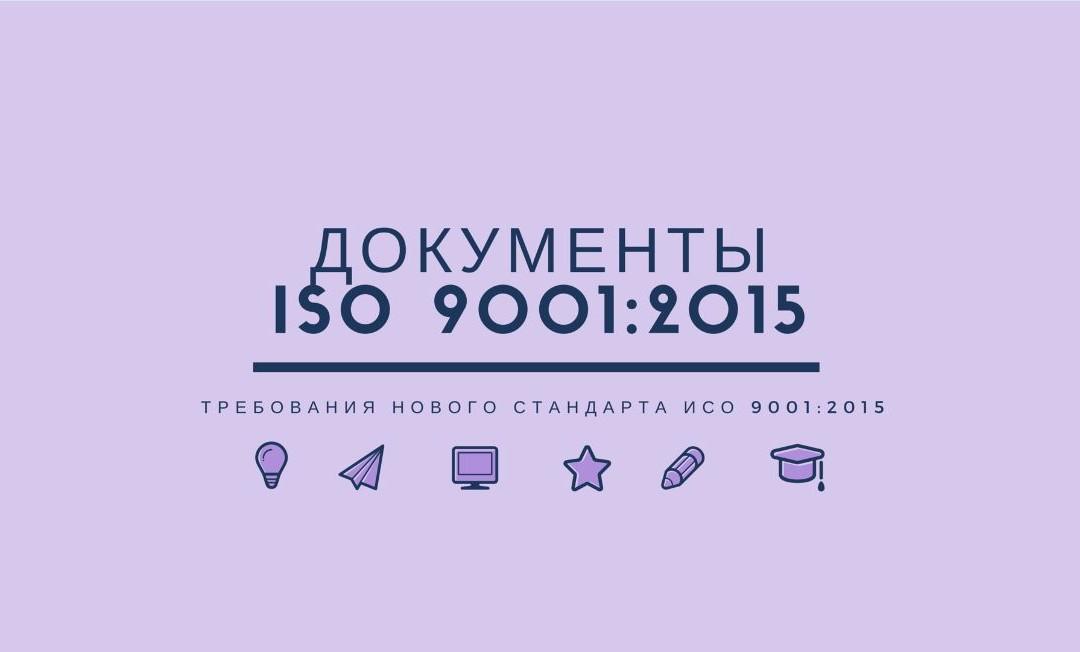 исо 9001 2015 в санкт петербурге
